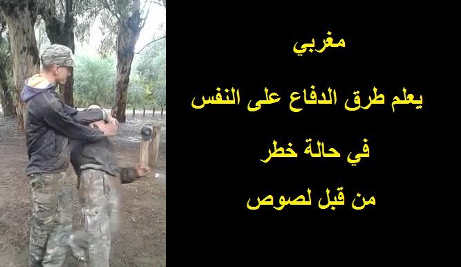 شاهد فيديو لمغربي يعلم من خلالها طرق الدفاع على النفس ان كنت في حالة خطر من قبل لصوص