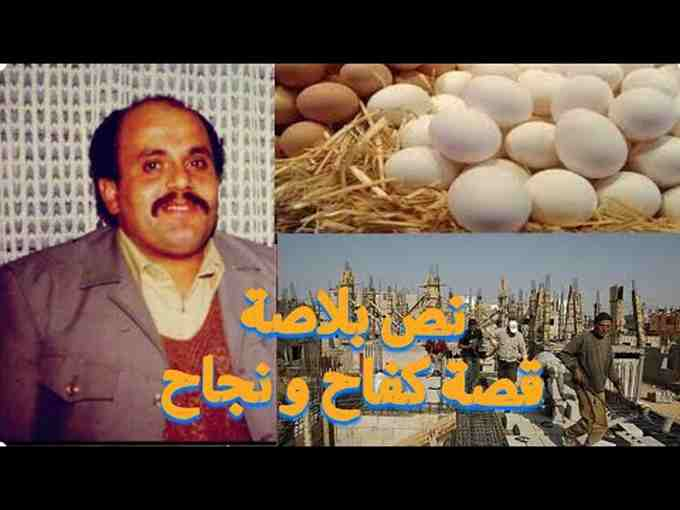 الحاج عمر نص بلاصة..من بائع للبيض إلى أكبر مقاول في المغرب