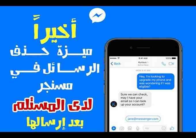 الميزة التي طال انتظارها في مسنجر  – حذف الرسائل لدى المستلم بعد إرسالها