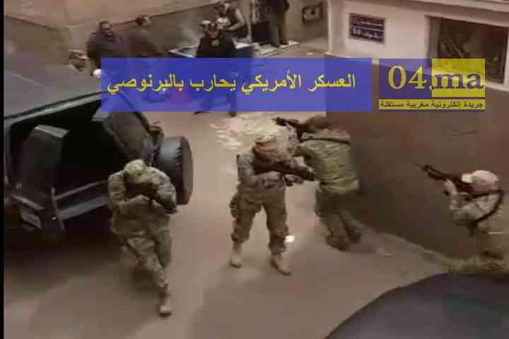 فيديو: العسكر الأمريكي يحارب بالبرنوصي في الدارالبيضاء