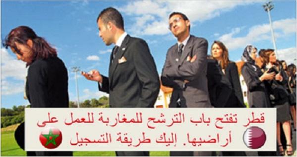مطلوب حراس الأمن بدولة قطر مع توفير السكن والتنقل وتذاكر السفر، وراتب شهري 1892 ريال قطري.. بهذه الشروط