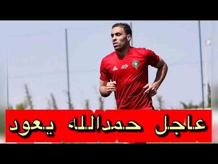 عبد الرزاق حمدالله يعود لمعسكر المنتخب الوطني بمراكش