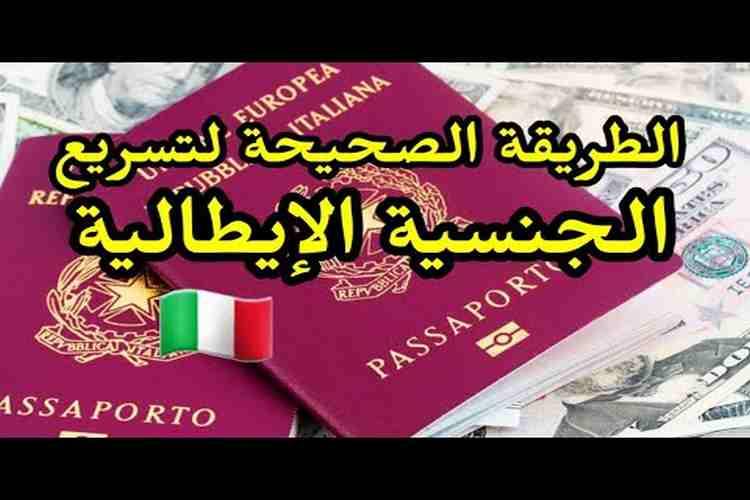 الطريقة الصحيحة لتسريع طلب الجنسية الإيطالية