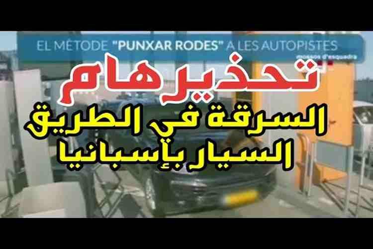 فيديو: تحذير للمهاجرين المغاربة … سرقة السيارات في واضحة النهار بطرقات اسبانيا