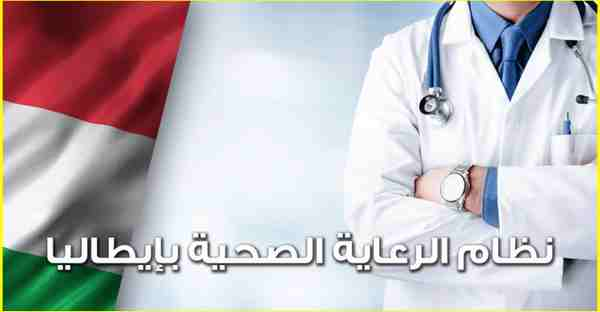 كافة المهاجرين لديهم الحق في الإستفادة من الرعاية الصحية بإيطاليا مجانا