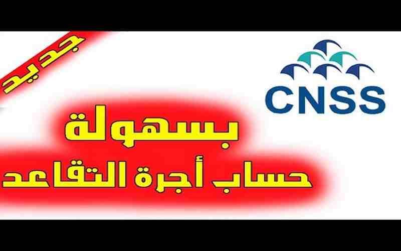 حساب راتب التقاعد cnss