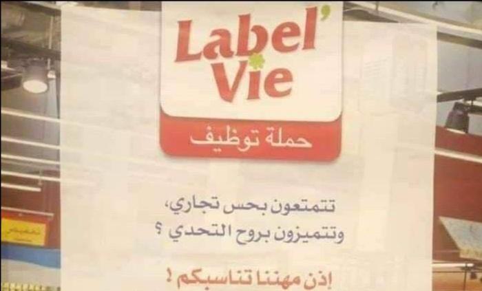 """حملة توظيف في """"لابيل في"""""""