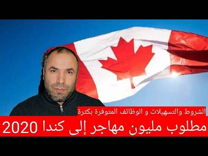 مطلوب مليون مهاجر إلى كندا من العام 2020 .. شرط الهجرة إلى كندا والتسهيلات والوظائف المطلوبة بكثرة