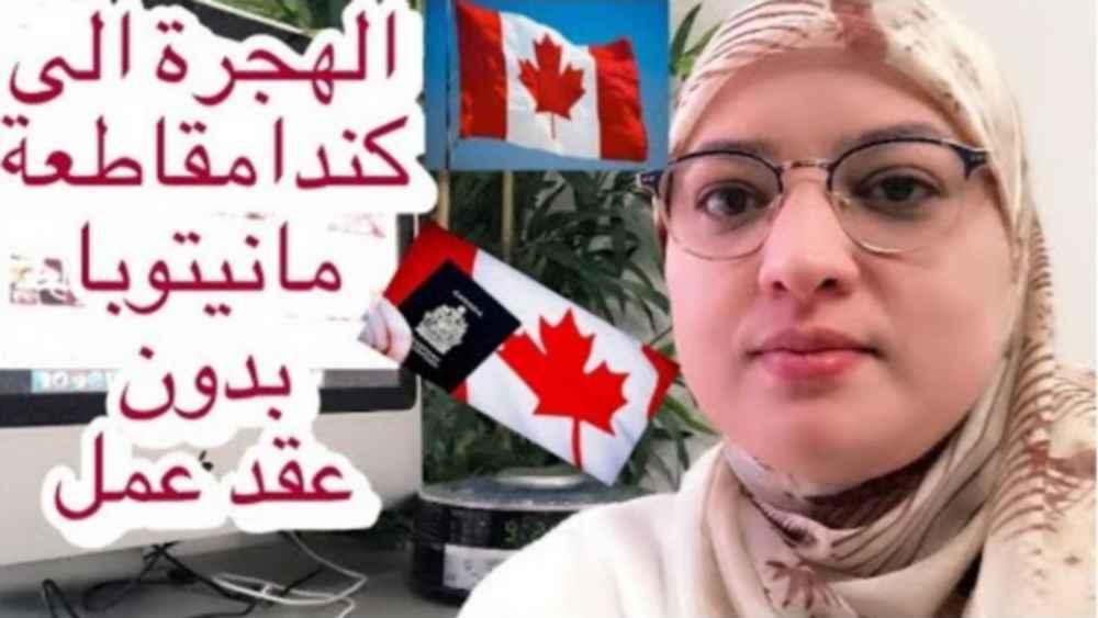 أسهل هجرة الى كندا مقاطعة مانيتوبا بدون شرط تعجيزي سارع حقا فرصة لا تعوض/ 2020 lmmigration Canada