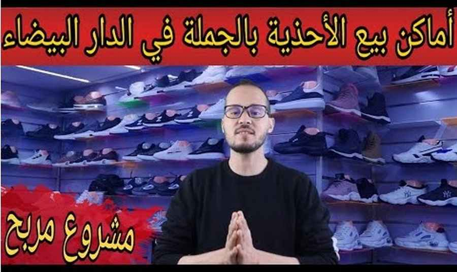 les espadrille اماكن بيع بالجملة في الدار البيضاء:الأحدية الرياضية