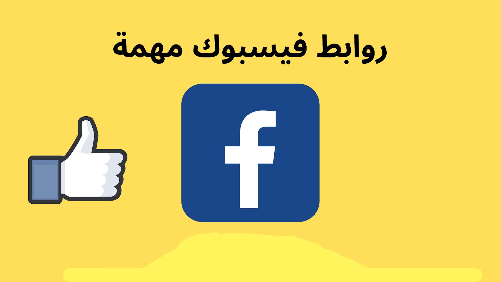 روابط. مهمة غادي تحتاجها ضروري للفيسبوك