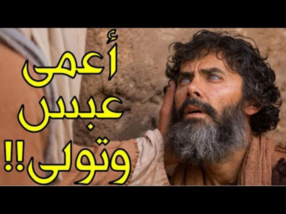 قصة الرجل الأعمى الذي عبس النبي ﷺ بوجهه فأنزل الله بسببه سورة عبس وتولى عتاباً للنبي!