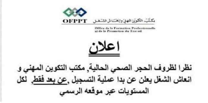 شروط التسجيل في التكوين المهني 2020-2021 Inscription OFPPT