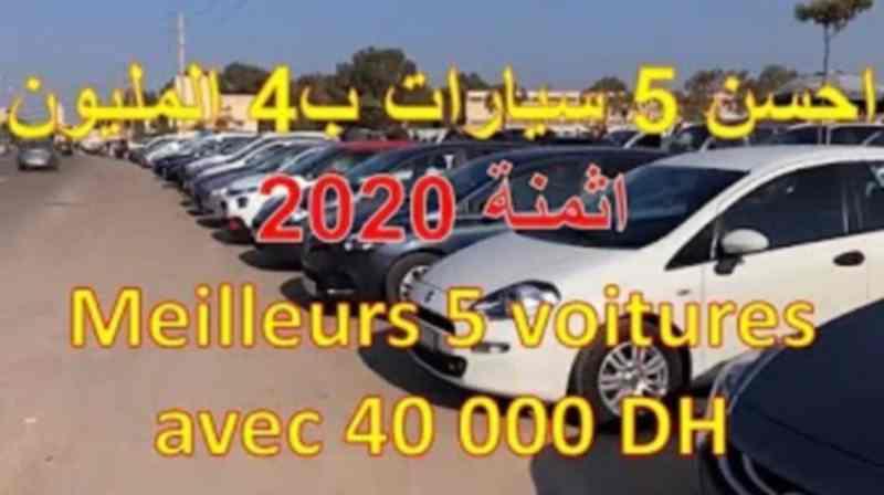 احسن 5 سيارات ب 40000 درهم 4 المليون بالمغرب