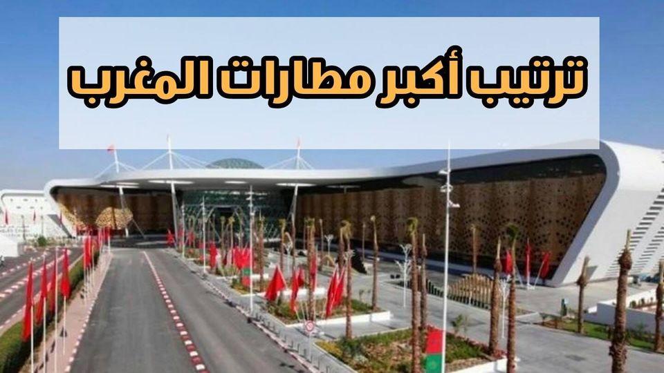 ترتيب مطارات المغرب حسب الطاقة الاستيعابية