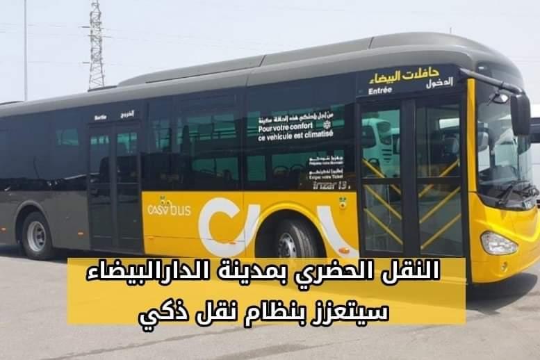 النقل الحضري بالدارالبيضاء سيتعزز بنظام نقل ذكي