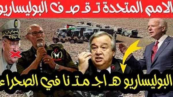 الامم المتحدة بمساندة المغرب تـضـر ب البوليساريو