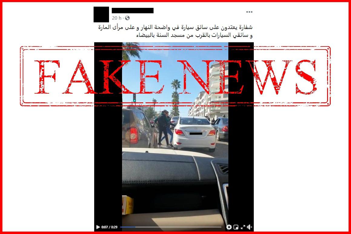 الامن يوضح حقيقة فيديو لتبادل الضرب بأحد شوارع البيضاء