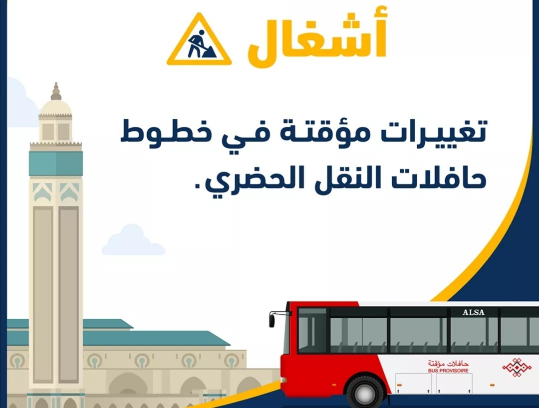 بسبب الأشغال.. تغيرات مؤقتة في خطوط حافلات النقل الحضري بالدار البيضاء