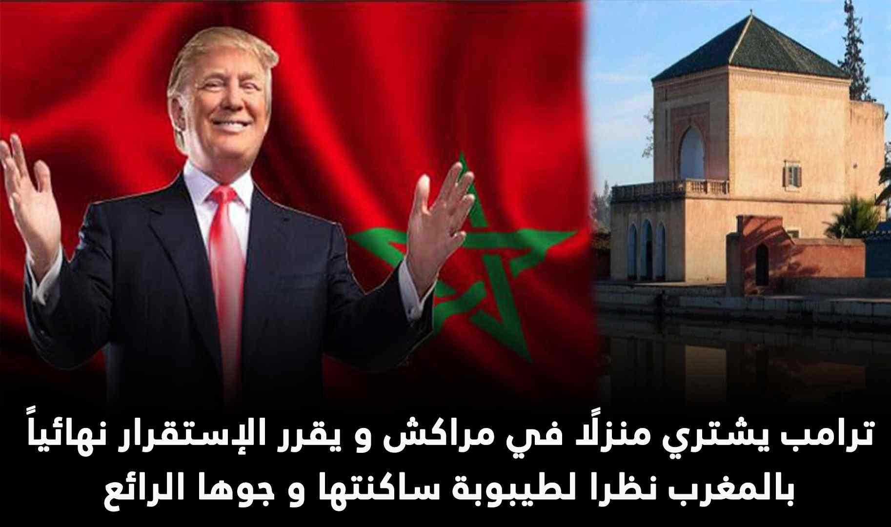 حقيقة شراء ترامب منزلًا في مراكش من أجل الإستقرار نهائياً بالمغرب