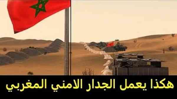 طريقة عمل الجدار الأمني المغربي الذي عجز مرتزقة البوليساريو عن الاقتراب منه