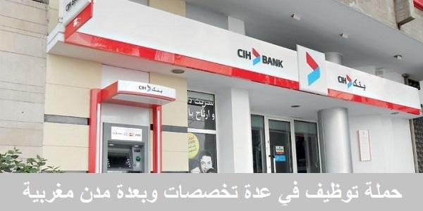 براتب يتراوح بين 5000 درهم … بنك CIH : حملة توظيف واسعة لفائدة الشباب حاملي الدبلومات باك +2 ، باك +3 و باك +5